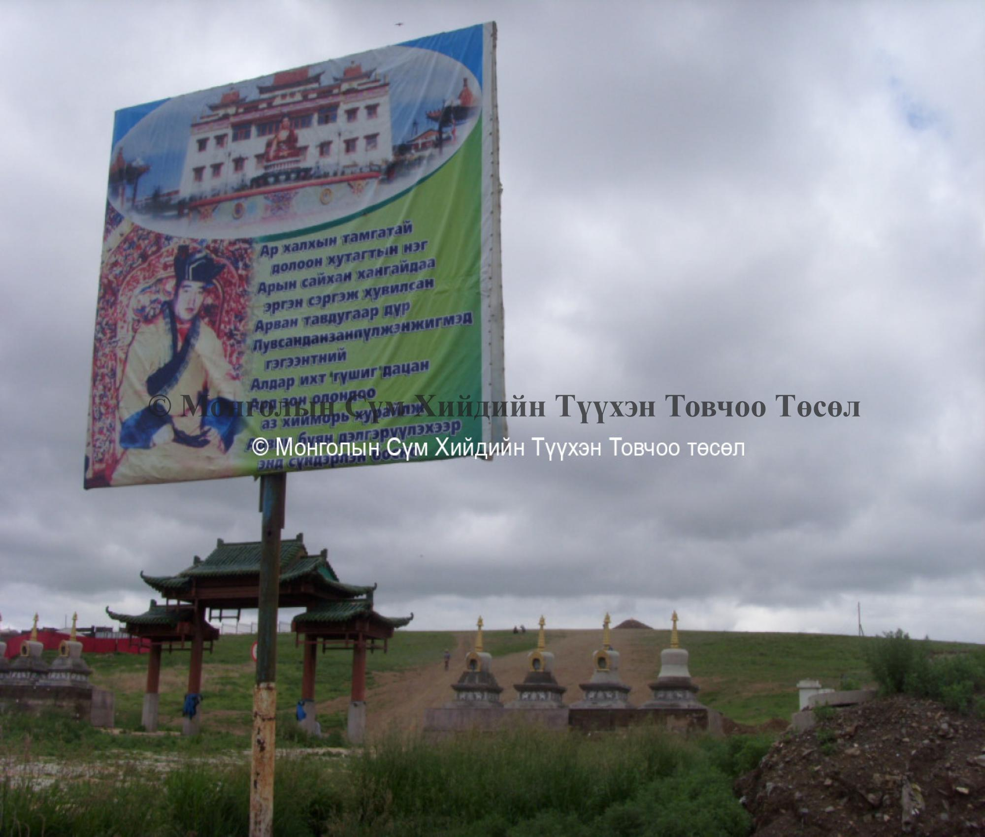Notice board of the monastery with a photo of the