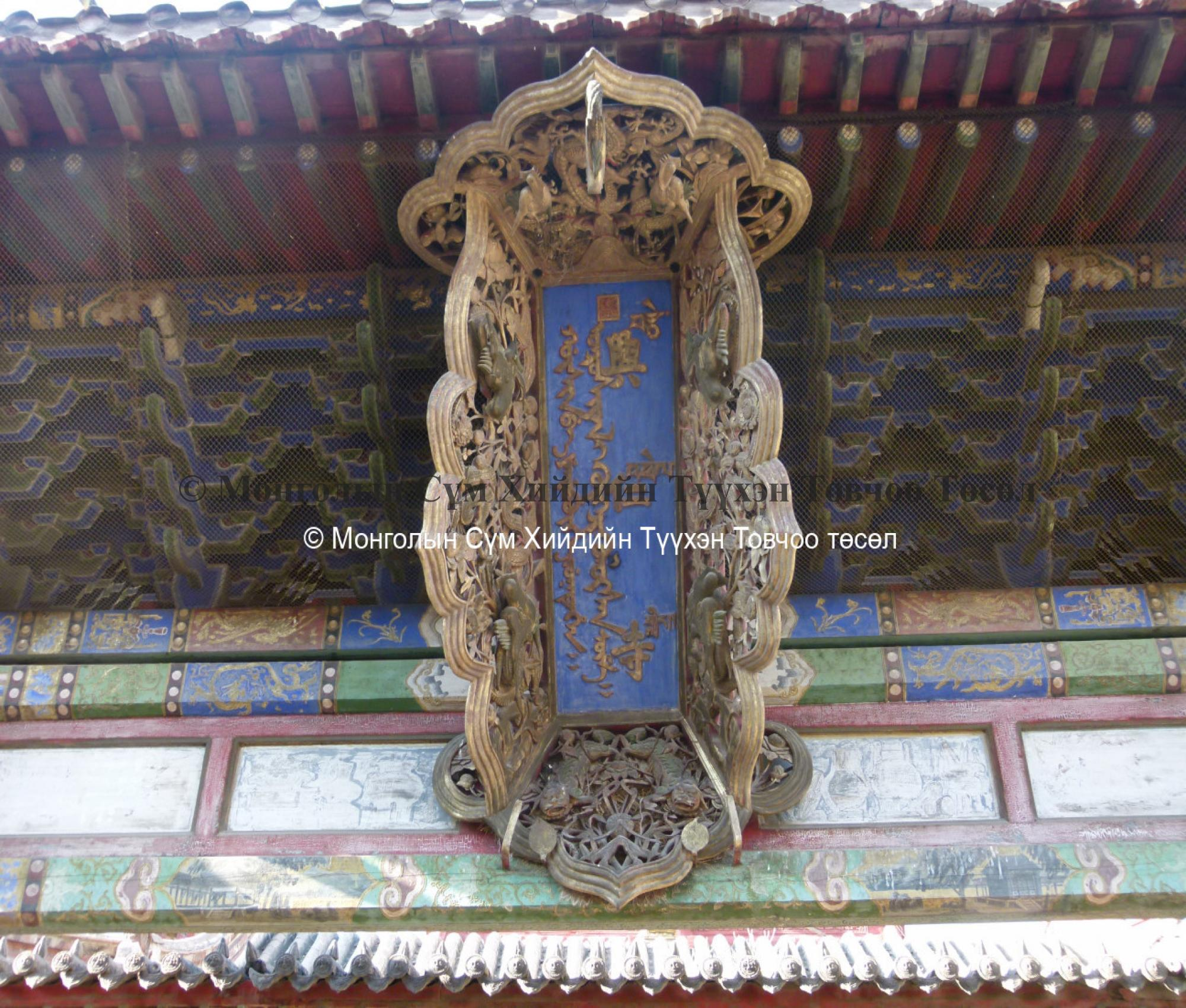 Tsepellin Temple's Names in different languages 20