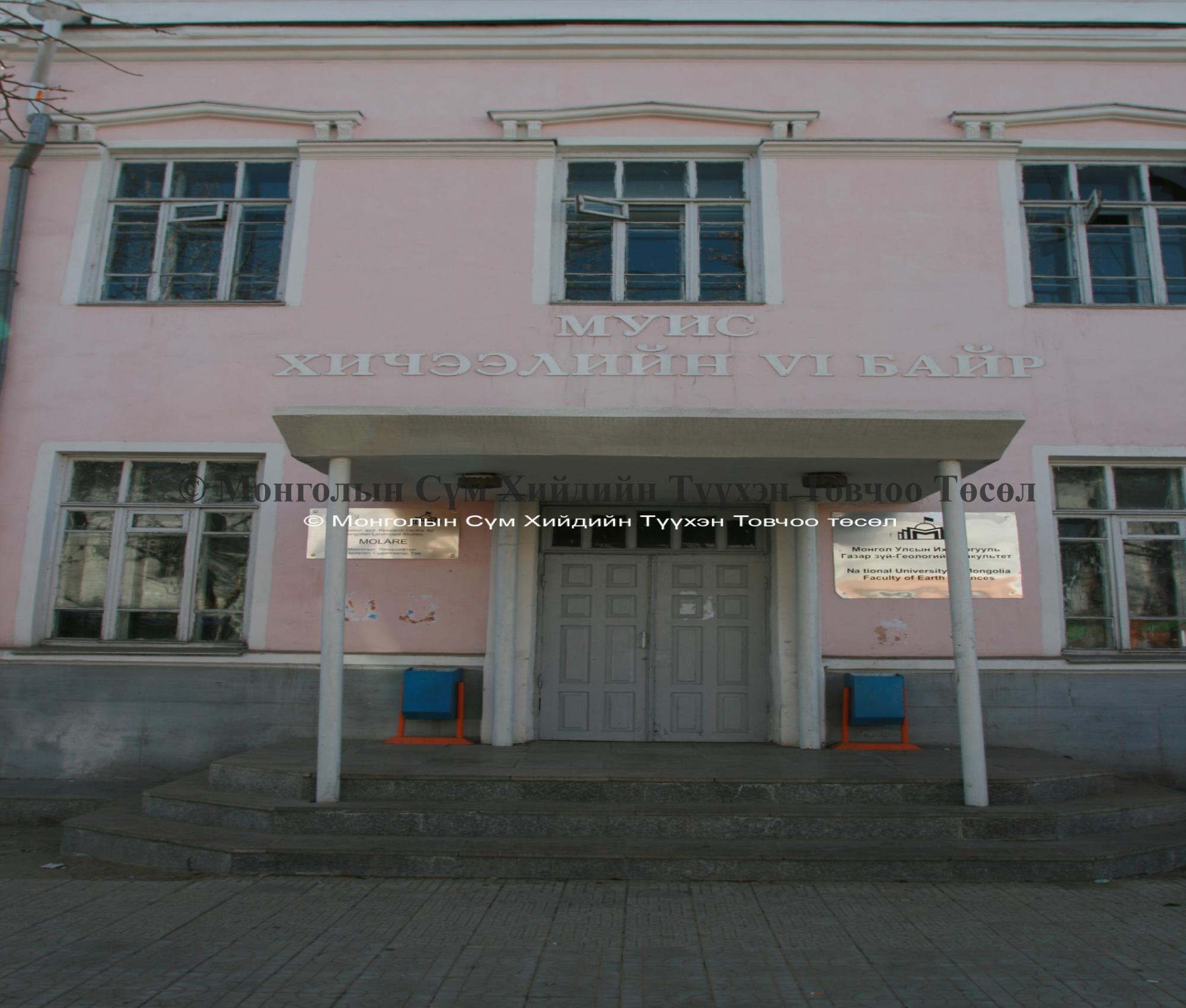 6th Building of the National University of Mongoli