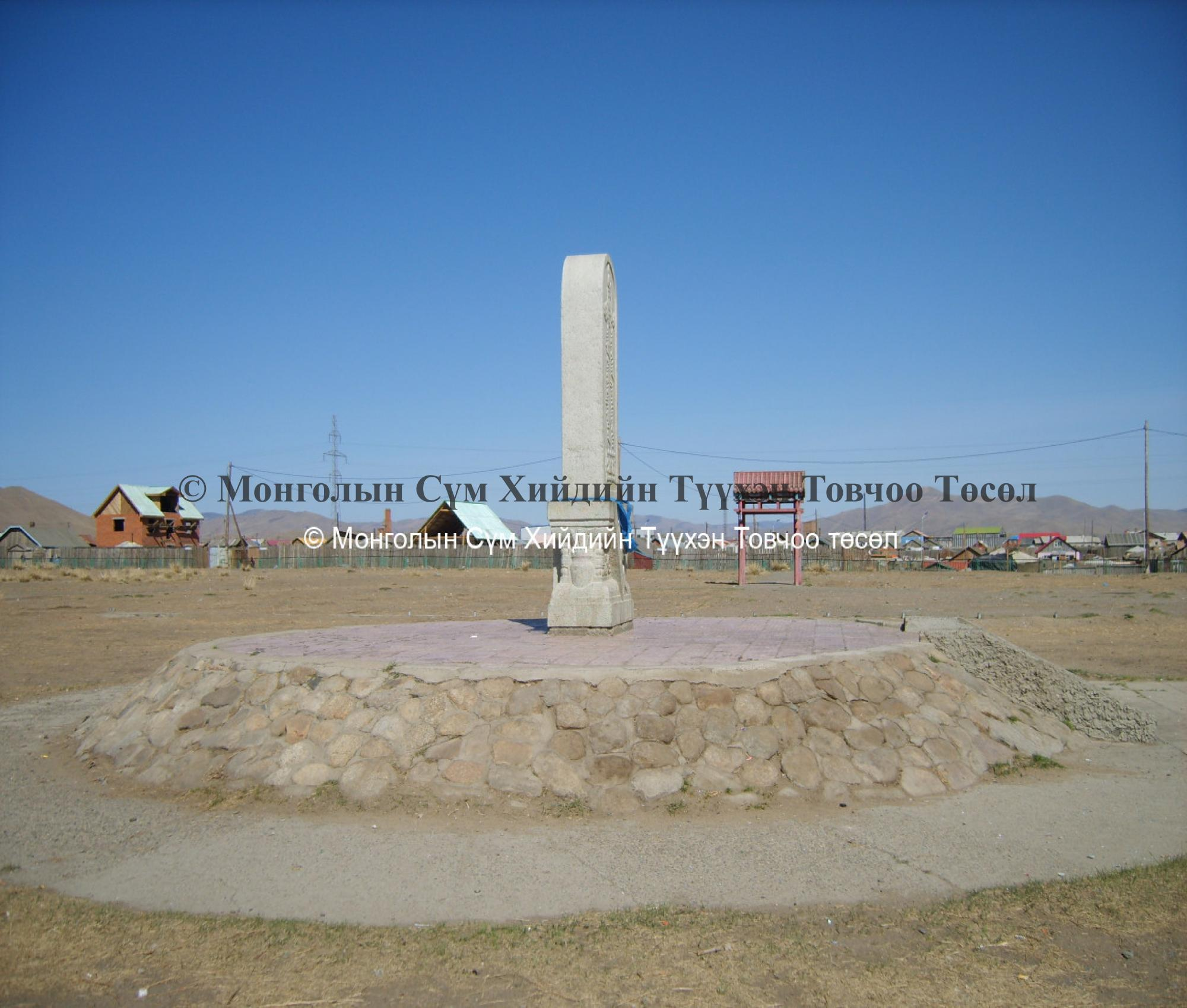 Memorial Place of D. Sükhbaatar in the East of Tar