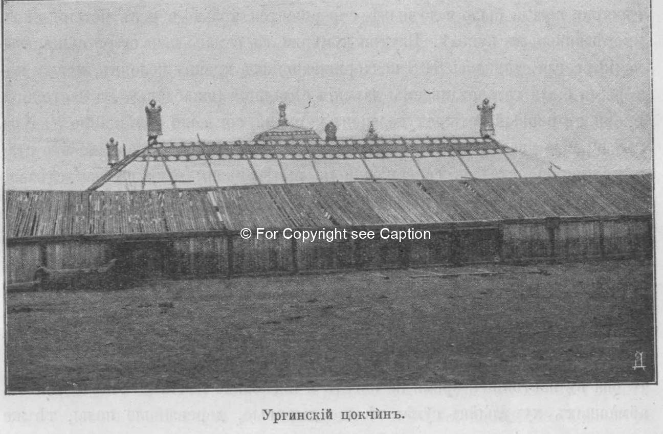 The Main assembly hall. Pozdneev, A. M., Mongolija i Mongoly. T. 1. Sankt-Peterburg 1896 (photo take