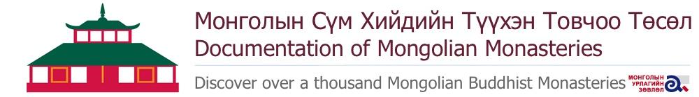 Монголын Сүм Хийдийн Түүхэн Товчоо Төсөл