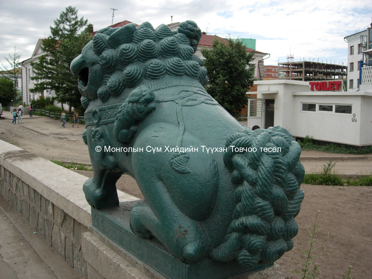 Lion statue from Geser süm situated now on Lion Br